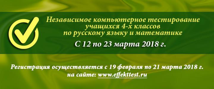 Независимое компьютерное тестирование по русскому языку и математике учащихся 4-х классов